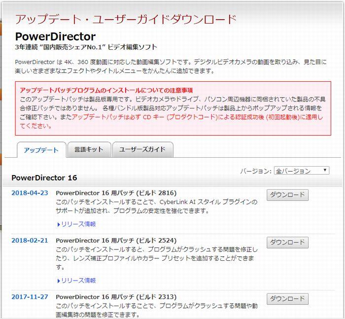 PowerDirector16アップデートダウンロード