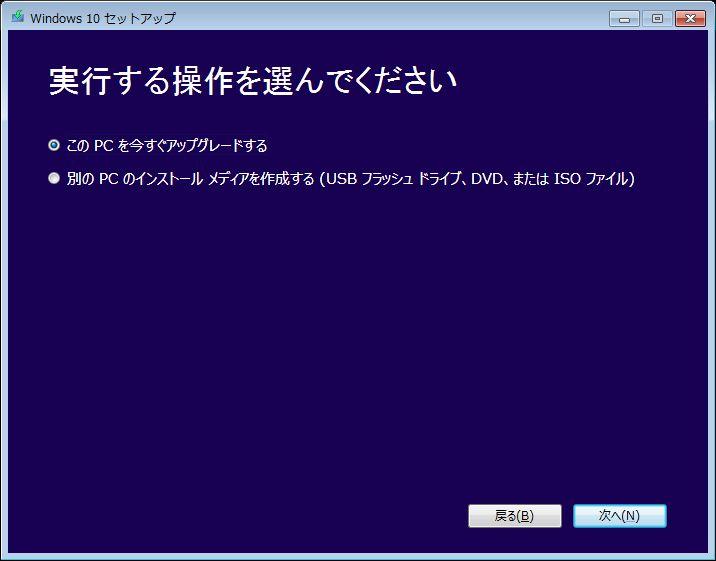 Windows10インストール選択