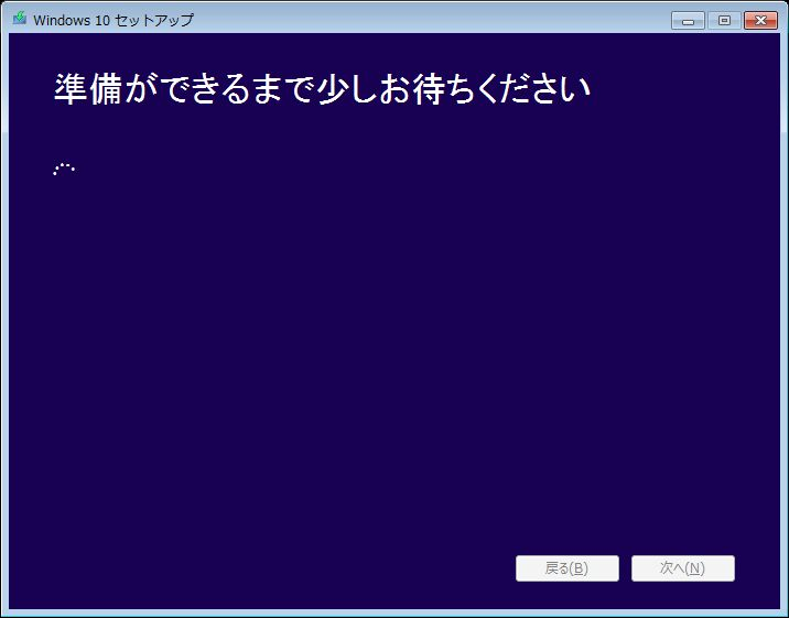 Windows10準備ができるまで少しお待ちください