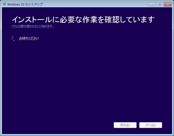 Windows10インストールに必要な作業の確認
