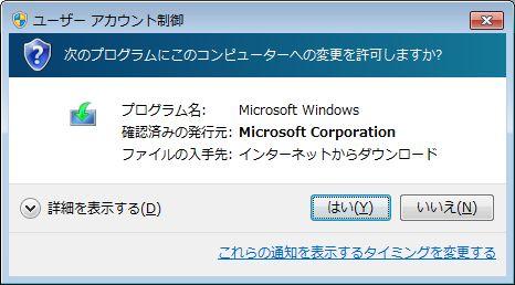 Windows10コンピューターへの変更