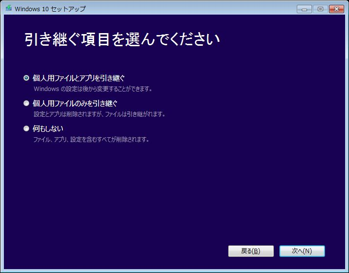 Windows10引き継ぐ項目の選択