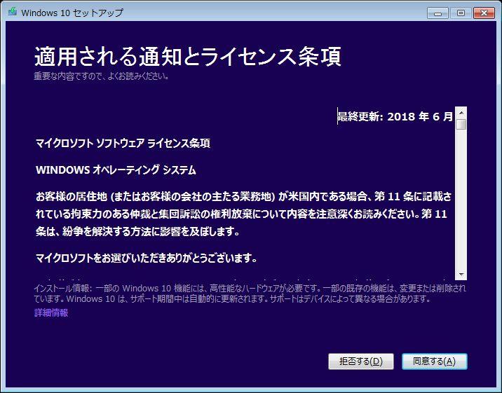 Windows10、2回目のライセンス画面