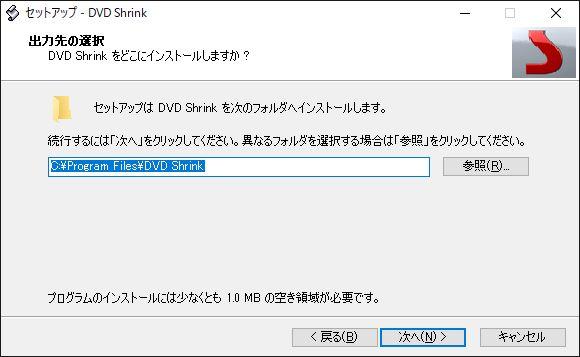 Windows10DVD Shrinkインストール先