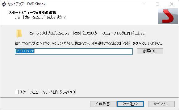 Windows10DVD Shrinkスタートメニューフォルダ選択