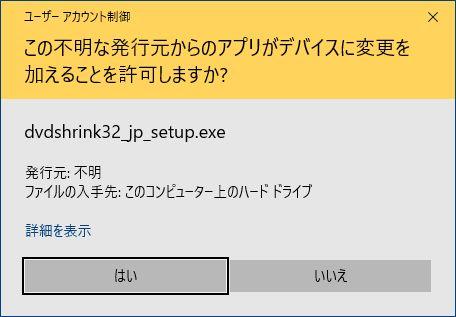 Windows10DVD Shrinkセットアップユーザーアカウント制御