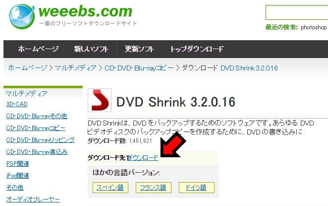 Windows10DVD Shrinkダウンロードサイト