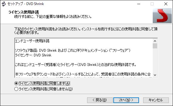 Windows10DVD Shrinkライセンス