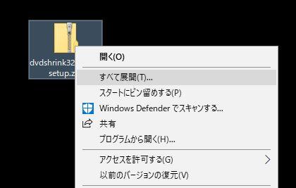 Windows10DVD Shrink展開