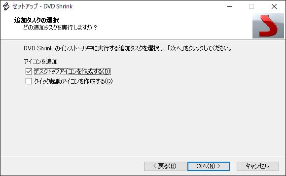 Windows10DVD Shrink追加タスクの選択