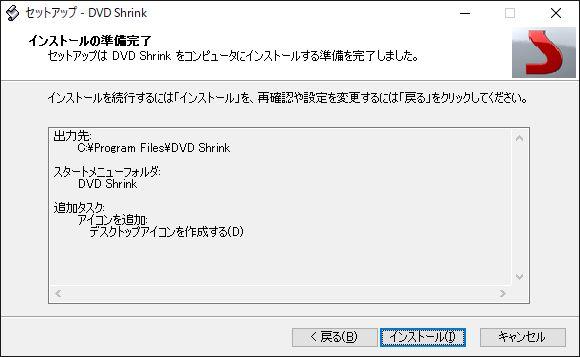 Windows10DVD Shrinkインストール準備完了