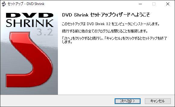 Windows10DVD Shrinkセットアップウィザード