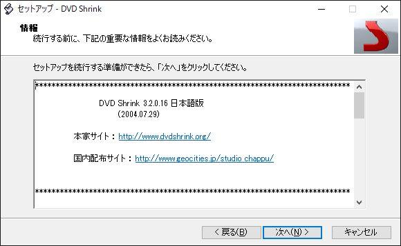 Windows10DVD Shrink情報