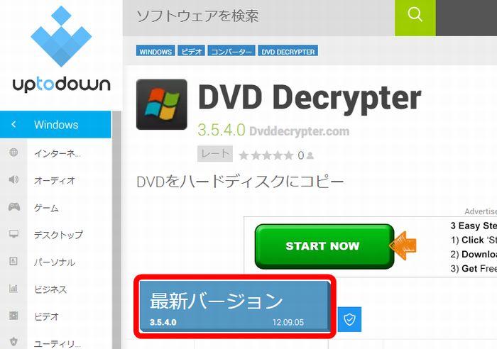 DVD Decrypter windows10ダウンロードサイト