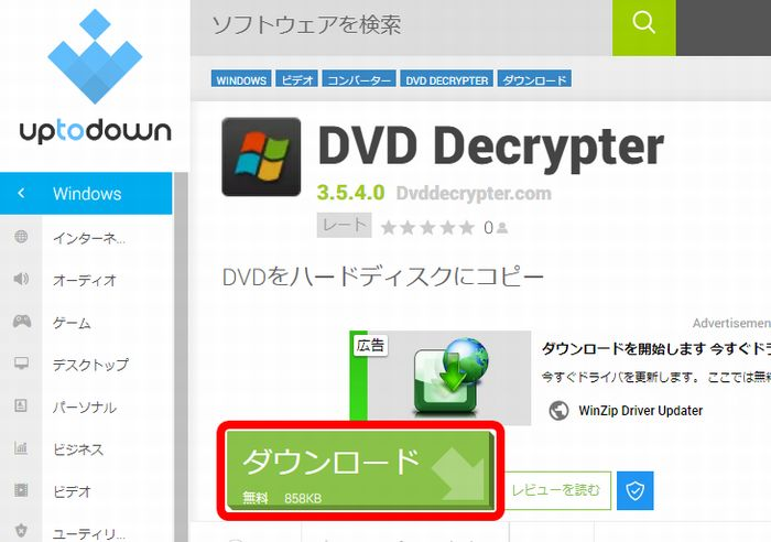 DVD Decrypter windows10ダウンロード