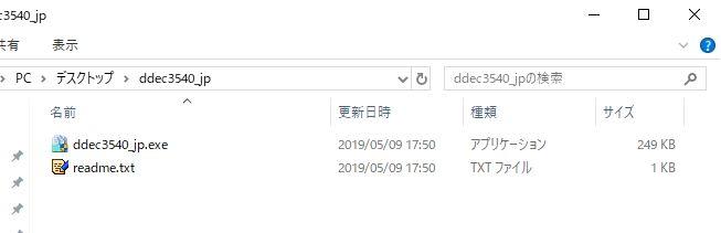 DVD Decrypter windows10日本語化ファイル展開先フォルダ