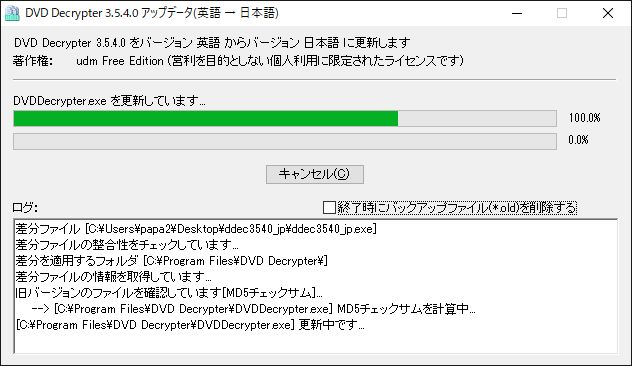 DVD Decrypter windows10日本語化中