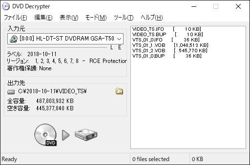 DVD Decrypter windows10日本語化起動画面