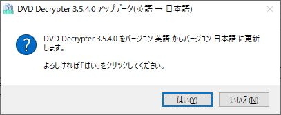 DVD Decrypter windows10日本語化開始