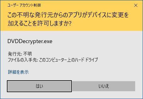 DVD Decrypter windows10起動時のユーザーアカウント制御画面