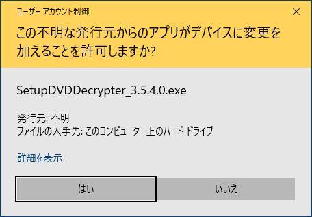 DVD Decrypter windows10インストールユーザーアカウント制御