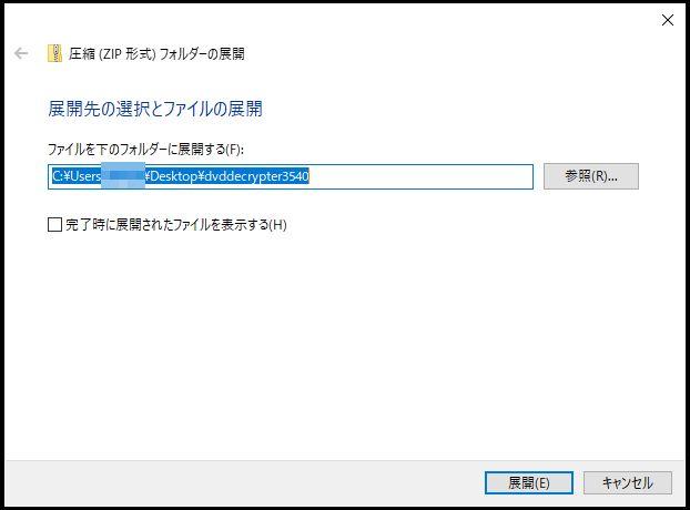 DVD Decrypter windows10ダウンロードファイル展開場所