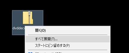 DVD Decrypter windows10ダウンロードファイル展開