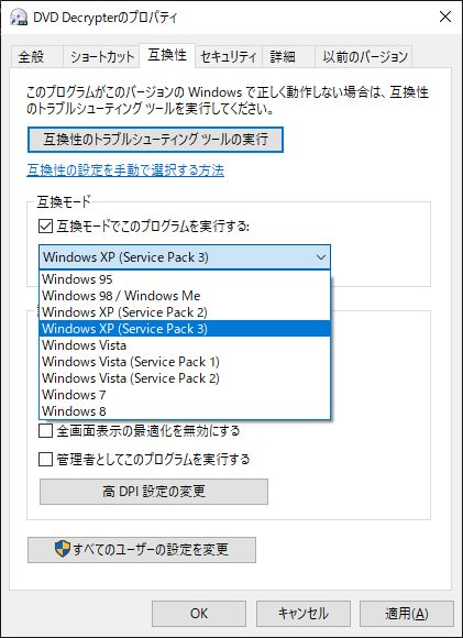 DVD Decrypter windows10プロパティ互換性タブ