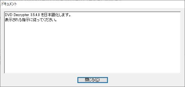 DVD Decrypter windows10日本語化ドキュメント