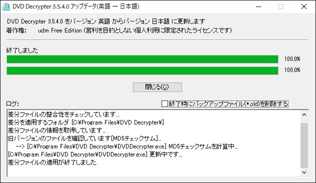 DVD Decrypter windows10日本語化完了
