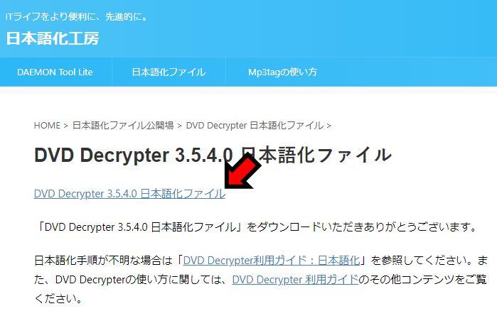 DVD Decrypter windows10日本語化工房ダウンロードページ