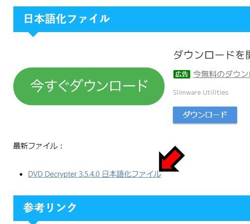DVD Decrypter windows10日本語化工房