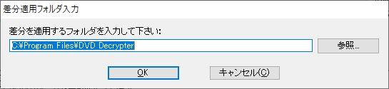 DVD Decrypter windows10日本語化差分用フォルダ入力