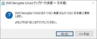 DVD Decrypter windows10日本語化開始