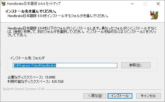 Handbrake日本語版セットアップウィザードインストール先選択