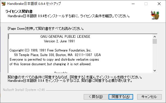 Handbrake日本語版セットアップウィザードライセンス契約書
