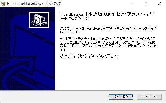 Handbrake日本語版セットアップウィザード