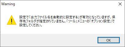 Handbrake保存先フォルダ指定