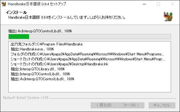 Handbrake日本語版セットアップウィザードインストール中