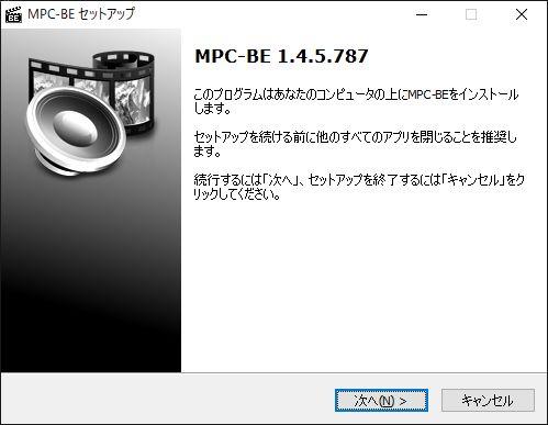 MPC-BEインストールセットアップウィザード