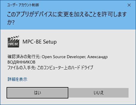 MPC-BEインストールユーザーアカウント制御