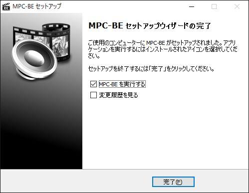 MPC-BEインストール完了