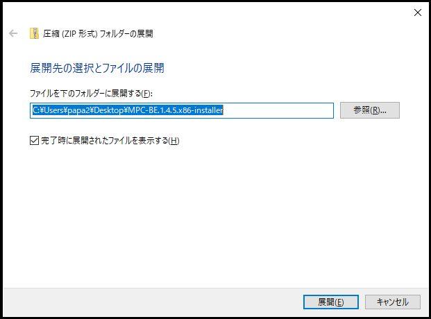 MPC-BEダウンロードzipファイル展開先指定