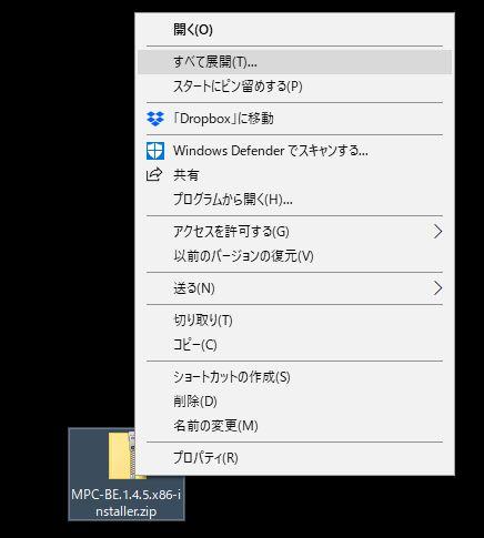 MPC-BEダウンロードzipファイル展開
