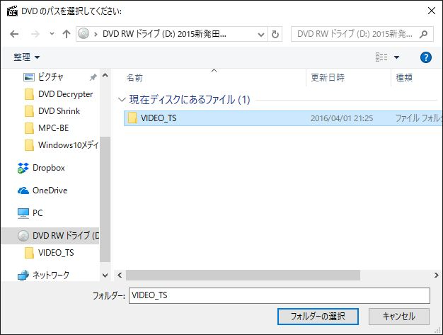 MPC-BEDVD再生ファイル指定