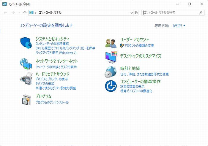 Windows10コントロールパネル