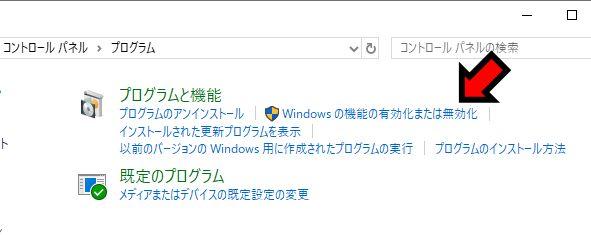 Windows10コントロールパネルのプログラム