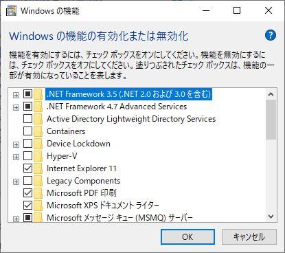 Windows10コントロールパネルWindows の機能の有効化または無効化