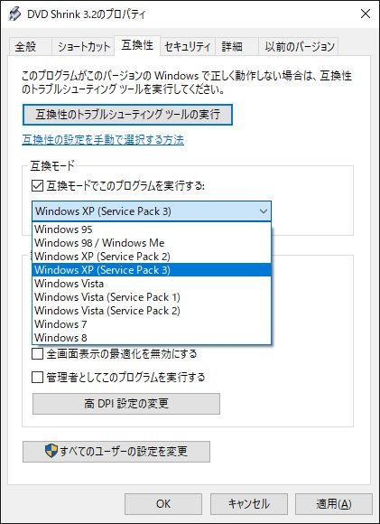 Windows10DVD Shrinkプロパティ画面