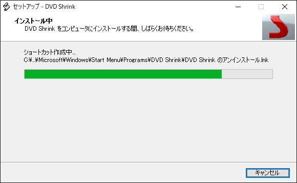 Windows10DVD Shrinkインストール中